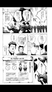 バトルスタディーズ4巻