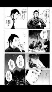 バトルスタディーズ鬼頭