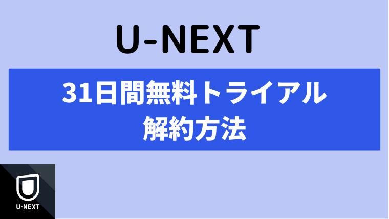 【1分で完了】U-NEXTの無料トライアル解約方法をスマホ画面で解説します|イズマン
