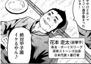 バトルスタディーズ花本