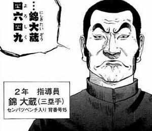 バトルスタディーズ錦