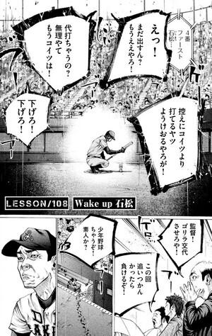 バトルスタディーズ石松