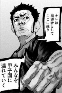 バトルスタディーズ藤巻