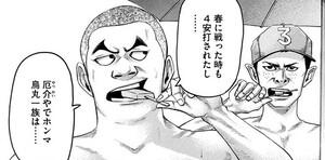 バトルスタディーズ長野