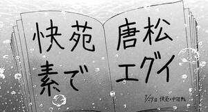 バトルスタディーズ唐松