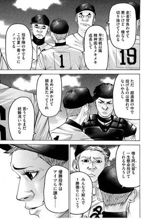 バトルスタディーズ天津