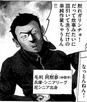 バトルスタディーズ毛利