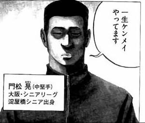 バトルスタディーズ門松