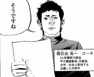 バトルスタディーズ朝日出