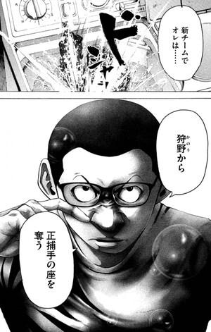 バトルスタディーズ丸井