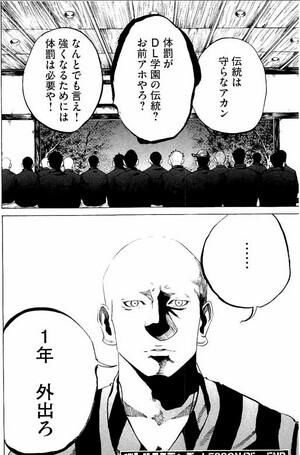 バトルスタディーズ烏丸