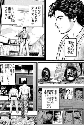 菅野祐太郎