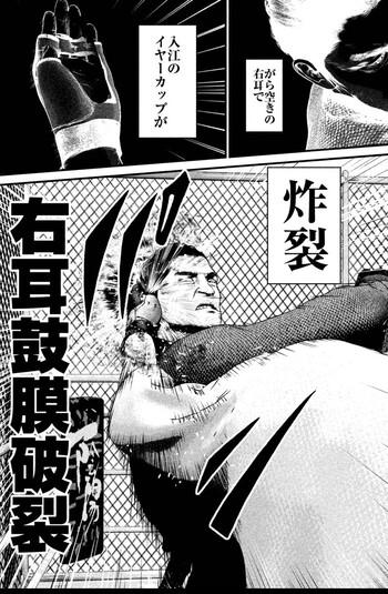 入江文学VS櫻井裕章